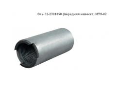Ось качания (короткая) МТЗ-82 52-2301058-А