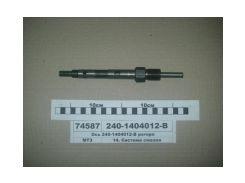 Ось ротора центрифуги МТЗ 240-1404012