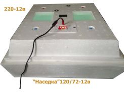 Бытовой автоматический инкубатор Наседка ИБ-120 на 72 яиц / 12в