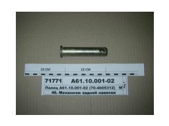 Палец тяги центральной МТЗ (без цепочки) 70-4605312