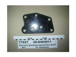 Пластина крыла переднего МТЗ с скобой 52-8403011