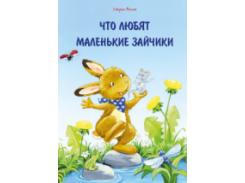 Что любят маленькие зайчики, Маске Ульрих