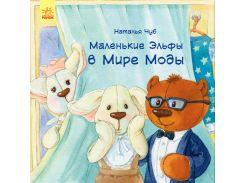 Маленькие эльфы в мире моды (рус.) Чуб Н.В., Ранок