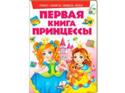 Моя первая книга Принцессы, Пегас