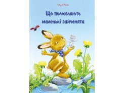 Що полюбляють маленькі зайченята, Маске Ульрих