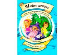 Магічна четвірка рятує світ за допомогою сили мускулів, клейкої стрічки, ковт. м'ятного чаю, Пелікан