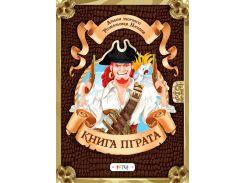 Книга пірата, Альбом творчості. Розмальовки. Наліпки (укр), Талант