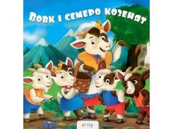 Вовк і семеро козенят, серія Книжки на картоні (укр.), Талант