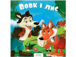 Вовк і лис, серія Книжки на картоні (укр.), Талант