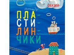 Сказки-пластилинчики (русский язык), Ранок