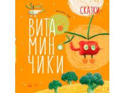 Сказки-витаминчики (русский язык), Ранок