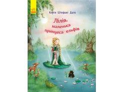 Лілія, маленька принцеса ельфів (укр.), Штефані Далє, Ранок