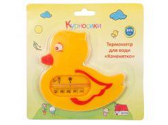 Термометр для воды Утенок, Курносики