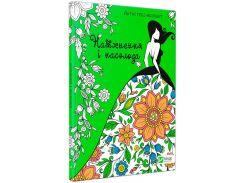 Натхнення і насолода (Антистрес-блокнот), Виват
