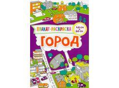 Плакат-раскраска Город, Потапенко И., Виват