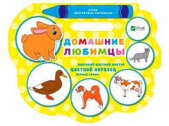 Домашние любимцы (русский язык), Виват