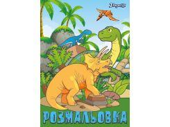 """Раскраска 1Вересня """"Dinosaurs 2"""", 12 стр."""