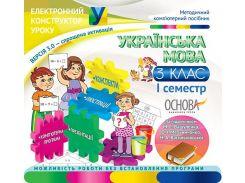 Електроний конструктор уроку Українська мова 3 клас 1 семестр (За підр. М. С. Вашуленка) (223842)