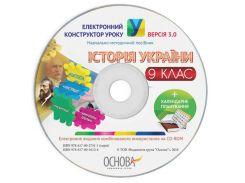 Електронний конструктор уроку Історія України 9 клас (295089)