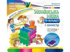 Електронний конструктор уроку Українська мова 3 клас 1 семестр (за підр.Н. В. Гавриш) (221789)