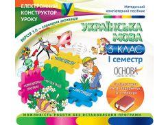Електроний конструктор уроку Українська мова 3 клас 1 семестр (За підр. М. Д. Захарійчук) (223847)