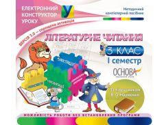 Електроний конструктор уроку Літературне читання 3 клас 1 семестр (за підр. В. О. Науменко) (222657)