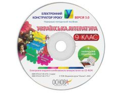 Електронний конструктор уроку Українська література 9 клас (295213)