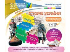 Електронний конструктор уроку Історія України 7 клас (250479)