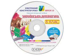 Електронний конструктор уроку Українська література 8 клас (295210)
