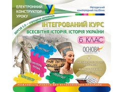 Інтегрований курс Всесвітня історія. Історія України 6 клас (206741)