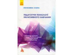 Інклюзивна освіта. Педагогічні технології інклюзивного навчання Укр Кенгуру (289642)