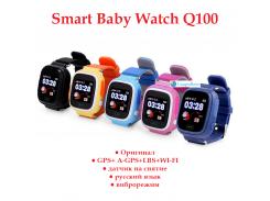 Детские телефон-часы Smart baby watch Q100-Vibro