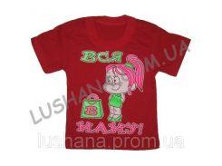 Детская футболка Принт на рост 110-122 см