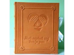 """Детская книга - альбом """"Мой первый год. День за днем"""""""