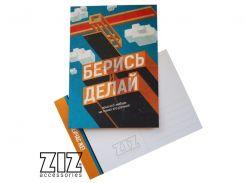 """Открытка """"Берись и делай"""". Арт. ZIZ-39002"""