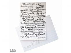 """Открытка """"Всего - всего"""". Арт. ZIZ-39022"""