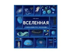 Вселенная. От космоса древних греков к мультивселенным
