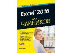 Excel 2016 для чайников (+видеокурс)