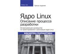Ядро Linux: описание процесса разработки, 3-е издание