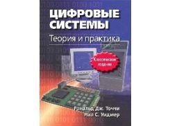 Цифровые системы. Теория и практика, 8-е издание