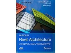Autodesk Revit Architecture. Официальный учебный курс