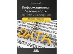 Информационная безопасность: защита и нападение. Второе издание