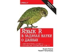 Язык R в задачах науки о данных: импорт, подготовка, обработка, визуализация и моделирование данных (полноцветное издание)