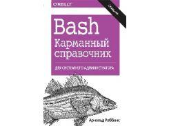 Bash. Карманный справочник системного администратора. 2-е издание