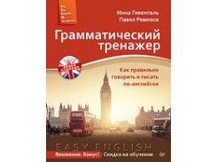 Грамматический тренажер. Как правильно говорить и писать по-английски. Новое издание