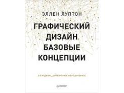 Графический дизайн. Базовые концепции. 2-е издание, дополненное и расширенное
