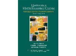 Цифровые интегральные схемы. Методология проектирования, 2-е издание