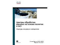 Центры обработки данных на основе политик и ACI: структура, концепции и методология