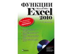 Функции в Microsoft Office Excel 2010 + CD-ROM