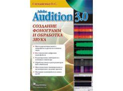 Adobe Audition 3. Создание фонограмм и обработка звука на компьютере + CD-ROM